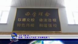 万博手机注册报道|洮南:实施从严治校 实现崛起腾飞_2019-08-11