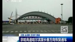 新聞早報|京哈高速哈爾濱至長春方向恢復通車