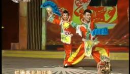 二人转总动员|先声夺人:刘正 张冬梅演绎小帽《二人转花开红艳艳》
