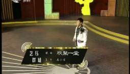 二人转总动员 艺压群雄:高小宝表演歌曲《欢聚一堂》