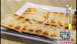 7天食堂|初遇通化烤煎饼