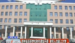 第1报道|吉林省高等学校老年课堂开课 老年人也能上大学