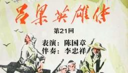 说书苑|吕梁英雄传(第21回)