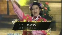 二人转总动员|黄福生 刘欣月演绎正戏《醉青天》