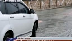"""【壮丽70年 奋斗新时代】白城:一座老城的""""海绵""""蜕变(上)"""