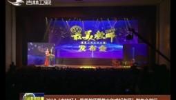 """2019""""吉林好人·最美教师暨黄大年式好老师""""发布会举行"""