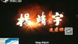 新闻早报|影片《杨靖宇》在靖宇县首映