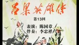 说书苑|吕梁英雄传(第13回)