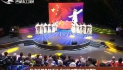 吉林省开展多种活动 庆祝新中国成立70周年