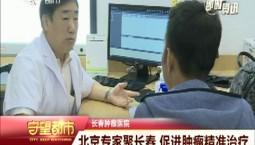守望都市|北京专家聚长春 促进肿瘤精准治疗