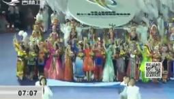 新闻早报|吉林省表演团队惊艳亮相第十一届全国民族运动会开幕式