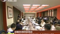 """全国政协调研组来吉林省就""""促进电影产业高质量发展""""重点提案督办调研"""