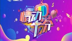 情动十分|2019-09-13