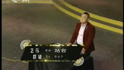 二人转总动员|艺压群雄:张柱子表演歌曲《站台》
