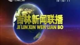 吉林新闻联播_2019-9-1