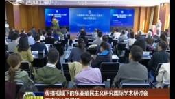 传播视域下的东亚殖民主义研究国际学术研讨会在吉林大学举行