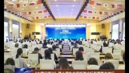 """""""大图们倡议""""第八届东北亚旅游论坛在珲春市举行"""