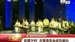 """守望都市 第六届www.yabet19.net省市民文化节:""""名师之约"""" 古筝音乐会成功举办"""
