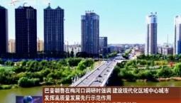 巴音朝鲁在梅河口调研时强调 建设现代化区域中心城市 发挥高质量发展先行示范作用 打造吉林全面振兴全方位振兴重要增长极