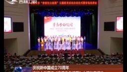 """庆祝新中国成立70周年 吉林大学开启""""青春告白祖国""""主题教育活动"""
