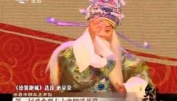 文化下午茶|第三届戏曲票友大赛圆满落幕_2019-09-14