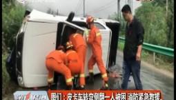 第1报道|皮卡车转弯侧翻 一人被困 消防紧急救援