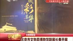 守望都市|北京市文物局博物馆联展长春开展