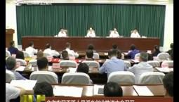 吉林省农民工等人员返乡创业推进大会召开