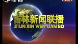 吉林新闻联播_2019-09-09