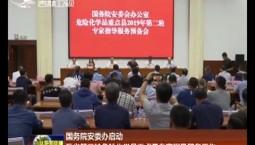 国务院安委办启动吉林省第二轮危险化学品重点县专家指导服务工作