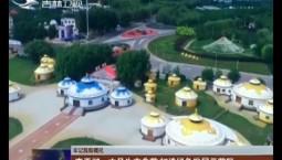 【牢记殷殷嘱托】查干湖:立足生态典范 打造绿色发展示范区