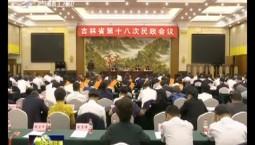 吉林省第十八次民政会议召开