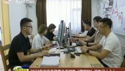 """2022年北京冬残奥会吉祥物""""雪容融""""诞生记(上)"""
