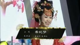 二人转总动员|董国防 甄海红演绎正戏《香妃梦》