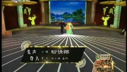 二人转总动员|先声夺人:刘小福 姜玲演绎小帽《盼情郎》