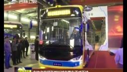 吉林省首辆氢燃料城市客车正式下线