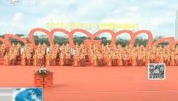 新闻早报|移风易俗 为爱减负 吉林市举行大型集体婚礼