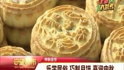 守望都市|乐学民俗 巧制月饼 喜迎中秋