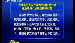 www.yabet19.net省纪委公开曝光七起省管干部违反中央八项规定精神问题