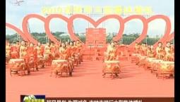 移风易俗 为爱减负 吉林市举行大型集体婚礼