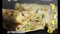 7天食堂|正宗山东菜煎饼