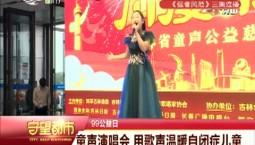 守望都市|99公益日:童声演唱会 用歌声温暖自闭症儿童
