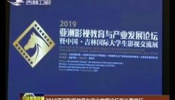 2019亚洲影视教育与产业发展论坛在长春举行