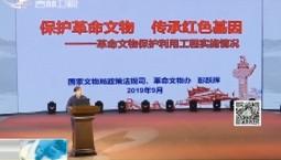新闻早报 东北革命文物保护利用联盟暨红色景区联盟在长春成立