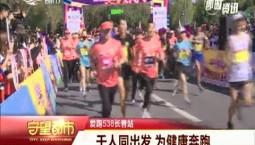 守望都市|千人同出发 为健康奔跑