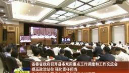 省委省政府召开县市双周重点工作调度和工作交流会 提高政治站位 强化责任担当 为庆祝新中国成立70周年营造良好氛围