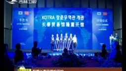 韩国长春贸易馆开馆
