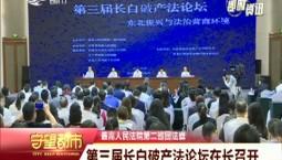 守望都市|第三届长白破产法论坛在长春召开
