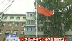 第1报道|小区里的升旗仪式 十四年风雨不误