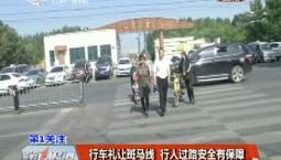 第1报道|行车礼让斑马线 行人过路安全有保障